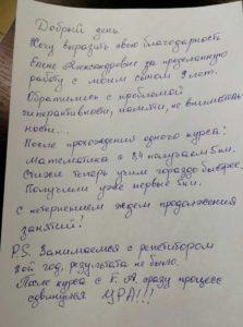 Отзыв о занятиях с нейропсихологом в г. Домодедово