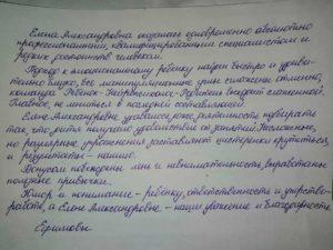 Отзыв о занятиях с нейропсихологом в г. Домодедово 2020 год